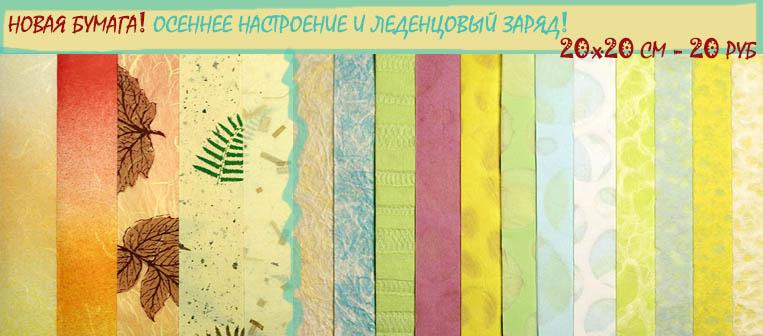 Бумага для декоративных работ